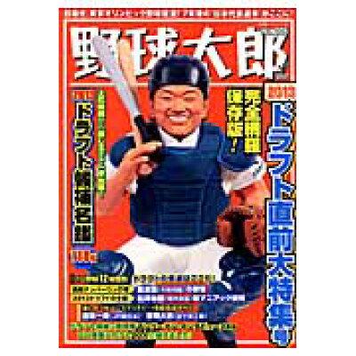 野球太郎  no.006 /イマジニアナックルボ-ルスタジアム
