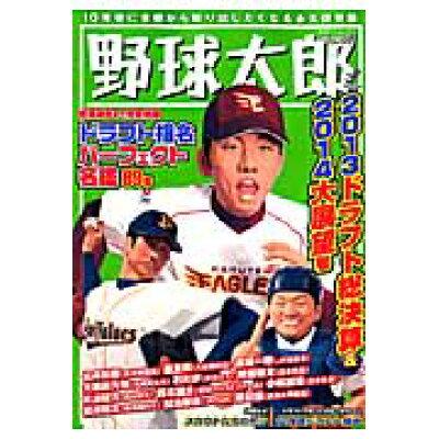 野球太郎  no.007 /イマジニアナックルボ-ルスタジアム