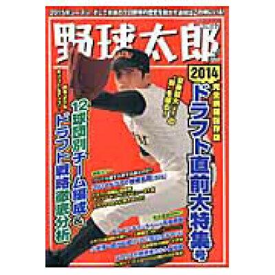 野球太郎  no.012 /イマジニアナックルボ-ルスタジアム