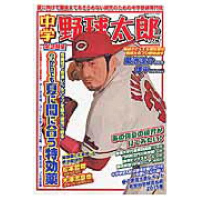 中学野球太郎  vol.7 /廣済堂出版