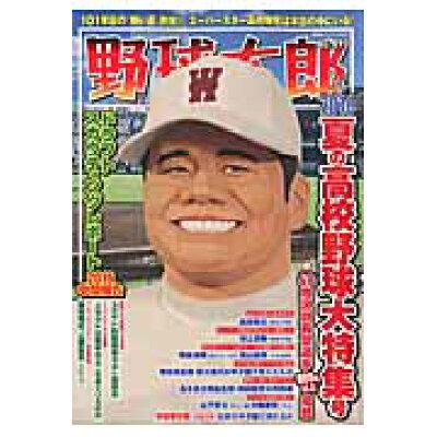 野球太郎  no.019 /イマジニアナックルボ-ルスタジアム