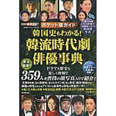 韓国史もわかる!韓流時代劇俳優事典 ポケット版ガイド  /廣済堂出版