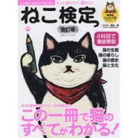 ねこ検定   改訂版/廣済堂出版/清水満
