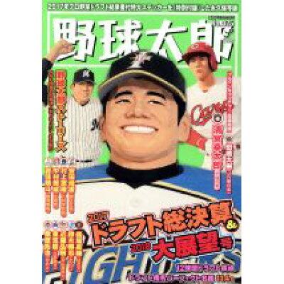 野球太郎  No.025 /イマジニアナックルボ-ルスタジアム