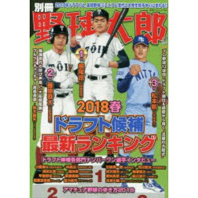 別冊野球太郎  2018春 /イマジニアナックルボ-ルスタジアム