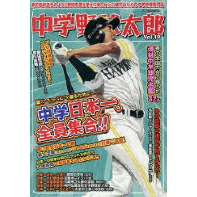 中学野球太郎  Vol.19 /廣済堂出版