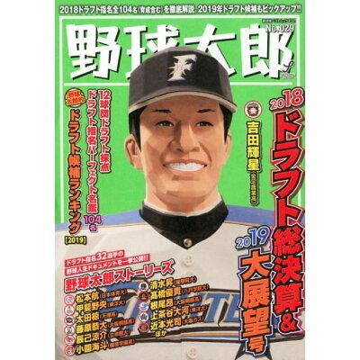 野球太郎  No.029 /イマジニアナックルボ-ルスタジアム