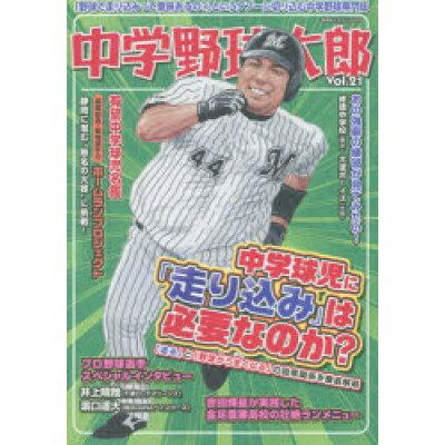 中学野球太郎  Vol.21 /廣済堂出版