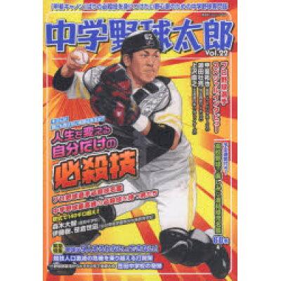 中学野球太郎  Vol.22 /廣済堂出版