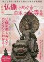 最新版仏像でめぐる日本のお寺名鑑 新たな国宝・重要文化財の仏像を多数掲載  /廣済堂出版