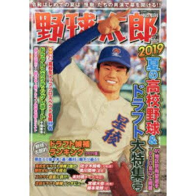 野球太郎  No.031 /イマジニアナックルボ-ルスタジアム