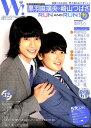 W!  VOL.23 /廣済堂出版