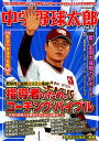 中学野球太郎  Vol.24 /廣済堂出版