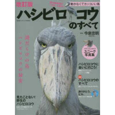 ハシビロコウのすべて 動かなくてカッコいい鳥  改訂版/廣済堂出版/今泉忠明