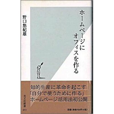 ホ-ムペ-ジにオフィスを作る   /光文社/野口悠紀雄