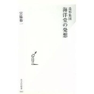造形集団海洋堂の発想   /光文社/宮脇修一