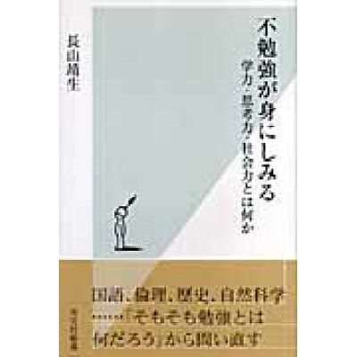 不勉強が身にしみる 学力・思考力・社会力とは何か  /光文社/長山靖生