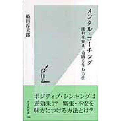 メンタル・コ-チング 流れを変え、奇跡を生む方法  /光文社/織田淳太郎