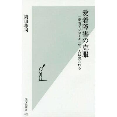 愛着障害の克服 「愛着アプロ-チ」で、人は変われる  /光文社/岡田尊司