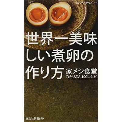 世界一美味しい煮卵の作り方   /光文社/はらぺこグリズリー