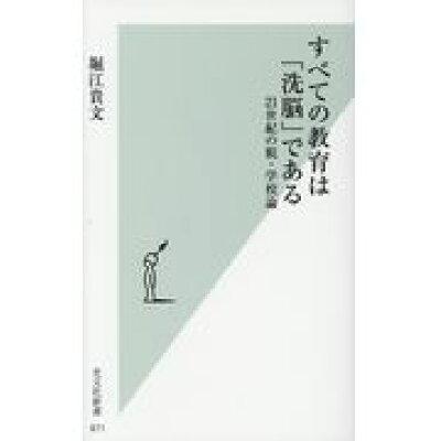 すべての教育は「洗脳」である 21世紀の脱・学校論  /光文社/堀江貴文