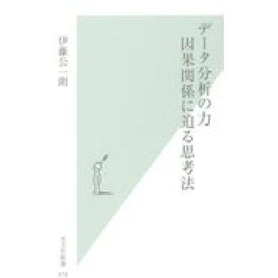 データ分析の力因果関係に迫る思考法   /光文社/伊藤公一朗