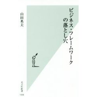 ビジネス・フレームワークの落とし穴   /光文社/山田英夫