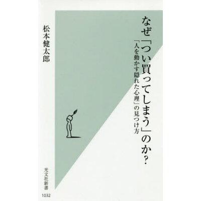 なぜ「つい買ってしまう」のか? 「人を動かす隠れた心理」の見つけ方  /光文社/松本健太郎