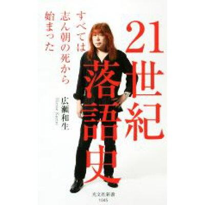 21世紀落語史 すべては志ん朝の死から始まった  /光文社/広瀬和生
