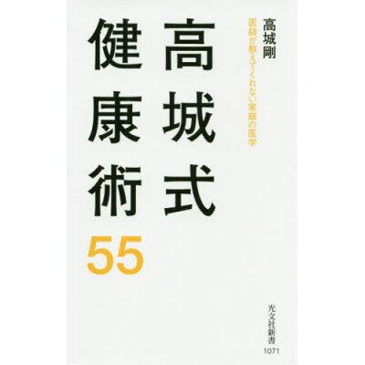 高城式健康術55 医師が教えてくれない家庭の医学  /光文社/高城剛