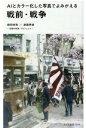 AIとカラー化した写真でよみがえる戦前・戦争   /光文社/庭田杏珠