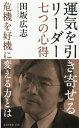 運気を引き寄せるリーダー 七つの心得 危機を好機に変える力とは  /光文社/田坂広志