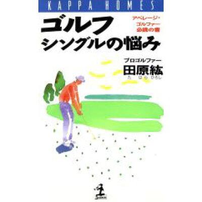ゴルフシングルの悩み アベレ-ジ・ゴルファ-必読の書  /光文社/田原紘