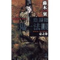 陰陽師鬼一(おにいち)法眼 長編伝奇小説 1之巻 /光文社/藤木稟