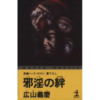 邪淫の絆 長編ハ-ド・ロマン  /光文社/広山義慶