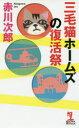 三毛猫ホームズの復活祭   /光文社/赤川次郎