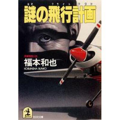 謎の飛行計画(フライト・プラン) 長編推理小説  /光文社/福本和也