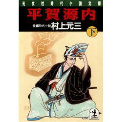 平賀源内 長編時代小説 下 /光文社/村上元三