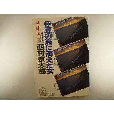 伊豆の海に消えた女 長編推理小説  /光文社/西村京太郎