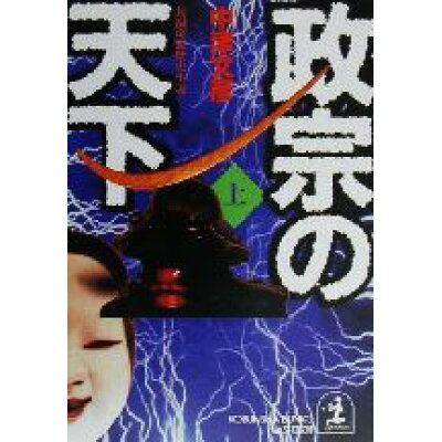 政宗の天下 長編奇想歴史小説 上 /光文社/中津文彦