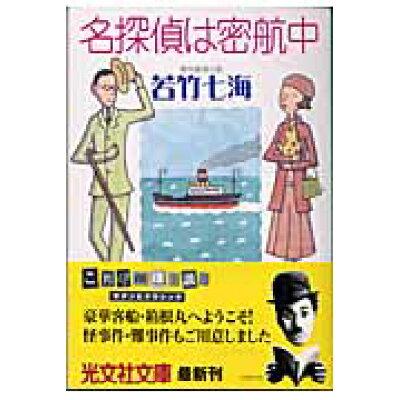 名探偵は密航中 傑作推理小説  /光文社/若竹七海