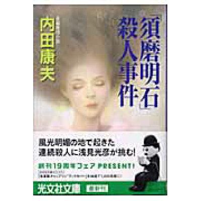 「須磨明石」殺人事件 長編推理小説  /光文社/内田康夫