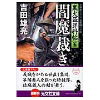 閻魔裁き 裏火盗罪科帖5 長編時代小説  /光文社/吉田雄亮