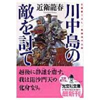 川中島の敵を討て 長編時代小説  /光文社/近衛竜春