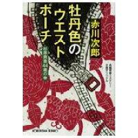 牡丹色のウエストポーチ 杉原爽香44歳の春  /光文社/赤川次郎