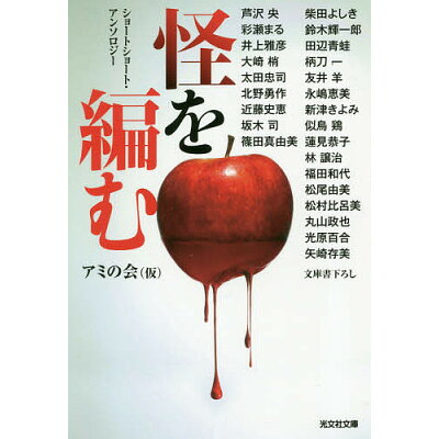 怪を編む ショートショート・アンソロジー  /光文社/アミの会(仮)