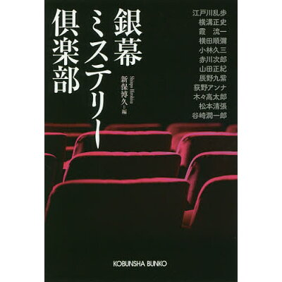 銀幕ミステリー倶楽部   /光文社/新保博久