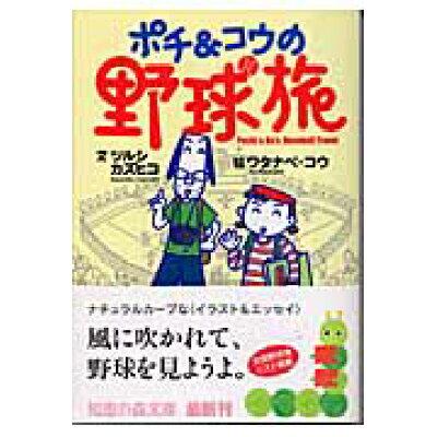 ポチ&コウの野球旅   /光文社/ワタナベコウ