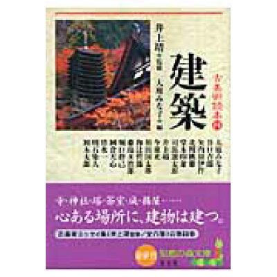 古美術読本  4 /光文社/井上靖