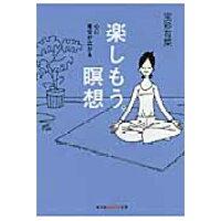 楽しもう。瞑想 心に青空が広がる  /光文社/宝彩有菜
